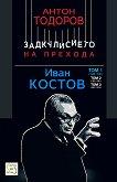 Задкулисието на прехода - книга 3: Иван Костов : Том 1 (1949 - 1991 г.) - Антон Тодоров - книга