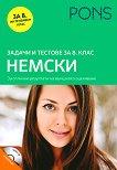 Задачи и тестове за 8. клас: Немски + CD - Стефка Стоева -