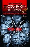 Проклятието на Прехода: Загубеният четвърт век на България (1989 - 2014) - Георги Атанасов - книга