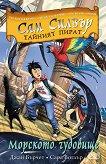 Сам Силвър тайният пират: Морското чудовище - Джан Бърчет, Сара Воглър -