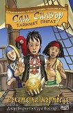 Сам Силвър тайният пират: Ръката на мъртвеца - Джан Бърчет, Сара Воглър - книга