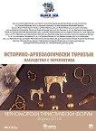 Историческо-археологически туризъм : Наследство с перспектива -