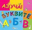 Аз уча! Буквите -