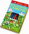 Весели игри с животни - Комплект детски активни карти за игра с маркери - игра