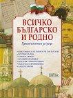 Всичко българско и родно: Христоматия за деца -