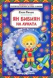 Ян Бибиян на Луната - Елин Пелин -