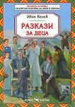 Разкази за деца - Иван Вазов -