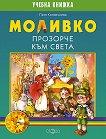 Моливко: Прозорче към света : За деца в подготвителна група на детската градина - Петя Конакчиева -