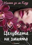 Вещиците от Ийст Енд - книга 2: Целувката на змията - Мелиса де ла Круз -