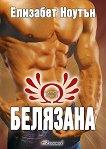 Безсмъртни пазители - книга 1: Белязана - Елизабет Ноутън -