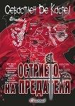 Мантиите - книга 1: Острието на предателя - Себастиен де Кастел -