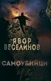 Самоубийци - Явор Веселинов -