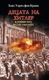 Децата на Хитлер: Клонингите на Третия райх - Ханс Улрих фон Кранц -