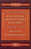 Българска литературна класика - анализи и интерпретации - Сава Василев -