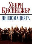 Дипломацията - книга