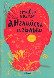 Английски за гълъби - Стивън Келман - книга