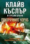 Призрачният кораб - Клайв Къслър, Греъм Браун -