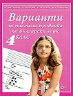 Варианти за писмена проверка по български език за 4. клас - помагало