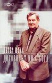 Договорът ми с Бога - Петер Юхас -