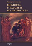 Библията в часовете по литература - Маргарита Христова -