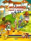 Моливко: С Моливко играй и мисли За деца в подготвителна група на детската градина - помагало