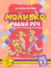 Моливко: Родна реч - книжка втора за 4-5 години : Олекотен пълноцветен вариант - Веселина Петрова - книга за учителя