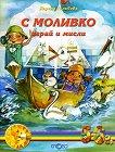 Моливко: С Моливко играй и мисли : За деца в 3.група на детската градина - Дарина Гълъбова -