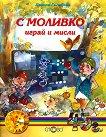 Моливко: С Моливко играй и мисли За деца във 2.група на детската градина - книга