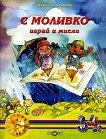 Моливко: С Моливко играй и мисли : За деца в 1.група на детската градина - Дарина Гълъбова -