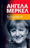 Ангела Меркел. Биография - Герд Ланггуд -