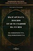 Българската поезия от 60-те години на XX век : На повърхността. Под повърхността - Антоанета Алипиева - книга