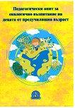Педагогически опит за екологично възпитание на децата от предучилищна възраст - помагало