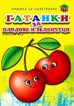 Рисувай с Ина: Гатанки за плодове и зеленчуци - Георги Цонев -