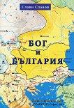 Бог и България - Слави Славов -