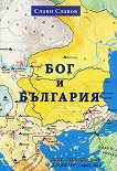 Бог и България - Слави Славов - книга