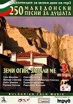 250 македонски песни за душата - Част 3 - Земи огин, запали ме -