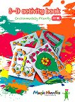 3D Activity Book: Art 1 Книжка за апликиране с Magic Nuudles -