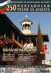 250 македонски песни за душата - Част 4 -