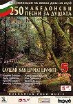 250 македонски песни за душата - Част 5 - Слушай как шумат шумите -