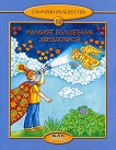 Слънчеви вълшебства - книга 12: Малкият вълшебник Звездоброй - Любов Георгиева - детска книга
