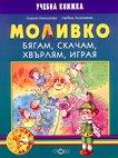 Моливко: Бягам, скачам, хвърлям, играя - Елена Николова, Любка Алипиева -