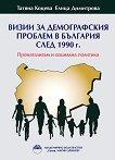 Визии за демографския  проблем в България след 1990 г. - Татяна Коцева, Елица Димитрова -