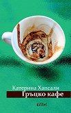 Гръцко кафе - Катерина Хапсали -