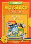 Моливко: Мога да направя сам За деца в подготвителна група на детската градина - книга за учителя