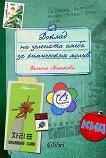 Доклад на зелената амеба за химическия молив - Велина Минкова -