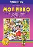 Моливко: Приказни игри чудесни : За деца в подготвителна група на детската градина - Галя Данчева -