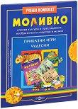 Моливко: Приказни игри чудесни За деца в подготвителна група на детската градина -