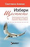 Избери щастието - Светлана Аликас -