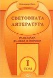 Световната литература, разказана за деца и юноши - том първи - Владимир Янев -