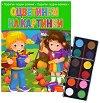 Оцветинки на картинки + водни боички - Брой 4 / 2014 - детска книга